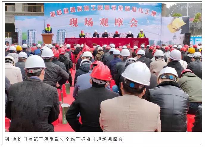 宿松县建筑工程质量安全施工标准