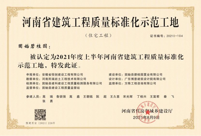 """安徽腾越固始碧桂园项目获评""""河"""